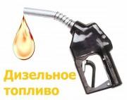 Дизельное топливо сегодня
