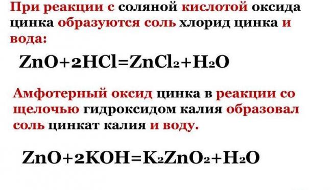 Оксид цинка свойства
